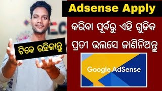 Avoid This Mistake Before Applying YouTube Channel Monetization in Odia