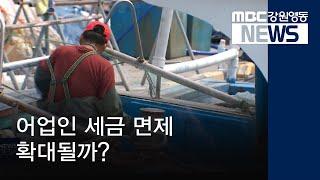 R)어업인 세금 면제 혜택 확대될까?