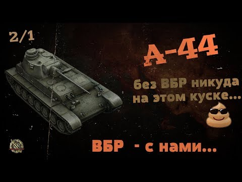 А-44 танк - ВБР помоги. Как играть на среднем танке СССР А-44