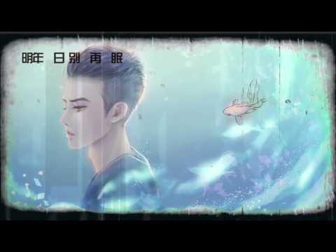 download lagu 十年 By 音頻怪物 & Mr.魚 gratis