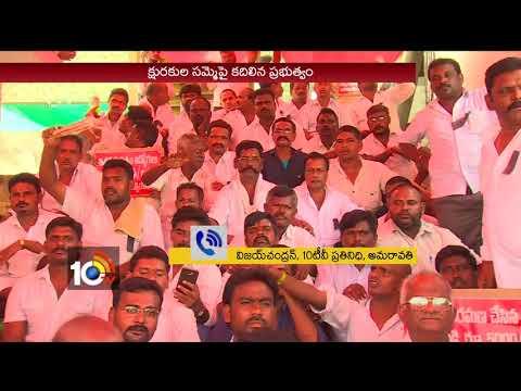 క్షురకుల సమ్మెపై కదిలిన ఏపీ సర్కార్..| Minister KE Krishnamurthy Meeting With Nayi Brahmins |  10TV