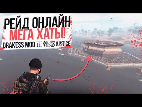 DRAKESS MOD/РЕЙД МЕГА ХАТЫ ОНЛАЙН/JUSTICE/RUST