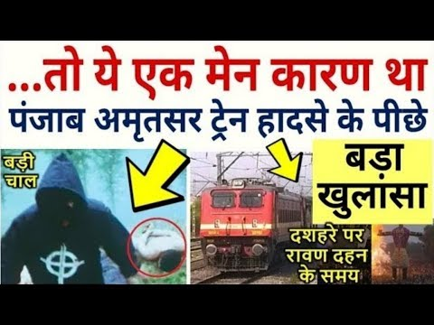 Today Breaking News! पंजाब अमृतसर रेल खबर  Amritsar Train Accident News Today Live
