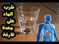 شرب الماء الدافئ على الريق  لن تصدق ماذا يفعل فى الجسم الماء الدافئ !! نتائج فعالة