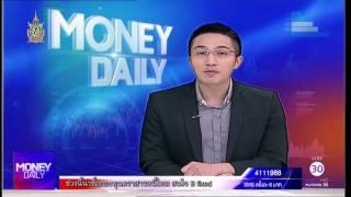 Money Daily 30 มิถุนายน 2559 ช่วงที่ 1