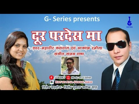 latest garhwali song 2015 Dur pardesh ma{दूर परदेश मा } Mahavir Kanswal & Akancha Ramola  