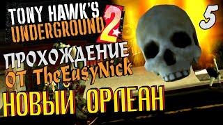 Прохождение игры tony hawks underground 2 remix