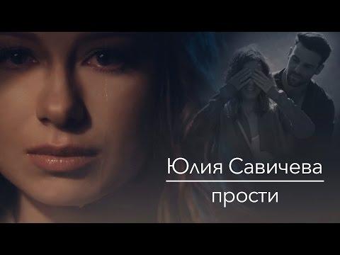 Савичева Юлия - Прости