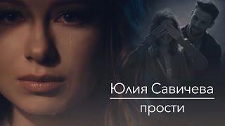 Клип Юля Савичева - Прости