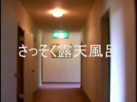 混浴温泉:新登別温泉・旅館四季konyoku/ryokansiki