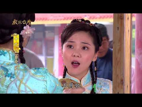 台劇-戲說台灣-十九公審奇冤-EP 07