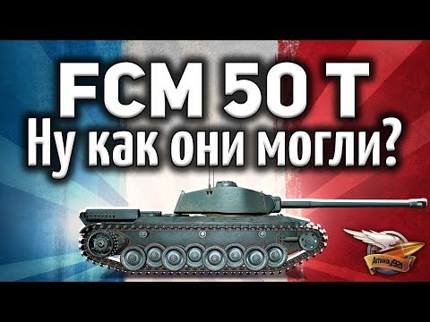 FCM 50 t - Ну как они могли апнуть то, что у него и так ОК? - Гайд