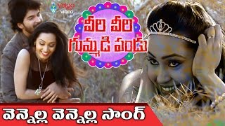 Veeri Veeri Gummadi Pandu Movie Video Song - Vennela Vennela - Rudra, Sanjay, Vennela - 2016