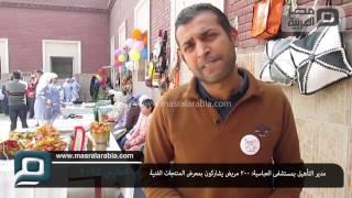 مصر العربية   مدير التأهيل بمستشفى العباسية: 200 مريض يشاركون بمعرض المنتجات الفنية