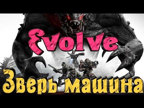 Evolve - Зверь машина