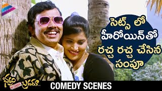 Sampoornesh Babu BEST Comedy Scene | Bhadram Be Careful Brotheru Movie Scenes | Telugu FilmNagar