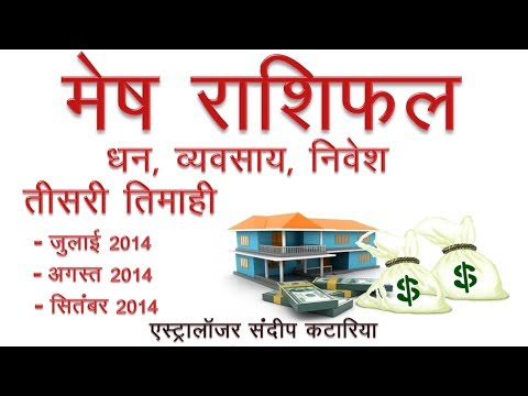 Hindi Mesh Rashi (Aries) July 2014, August 2014, September 2014 Career & Finance