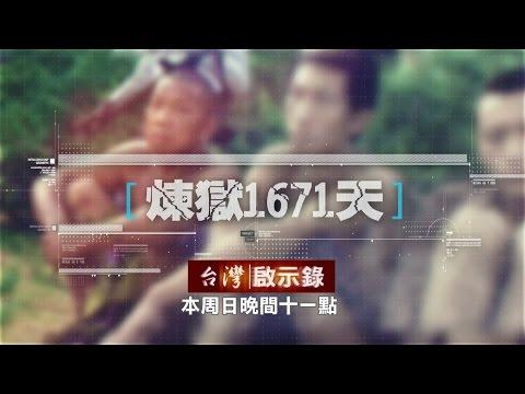 台灣-台灣啟示錄-20170108 「怒海劫真實版,沈瑞章揭秘煉獄1671天」