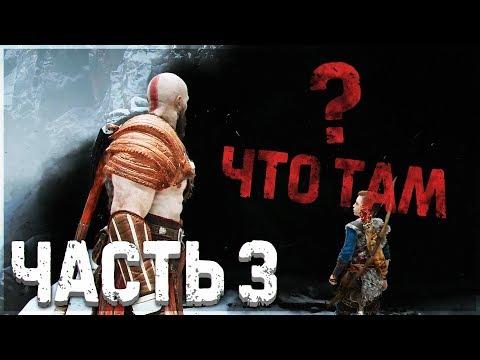 GOD OF WAR 4 (2018) ► Прохождение, Часть 3 ►БОСС ТЕМНЫЙ ЭЛЬФ И БОГ ВОЙНЫ KRATOS!!