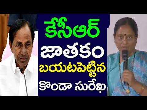 Konda Surekha Attack On CM KCR | KTR | TRS | Congress | Press Meet| TS