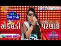 Ekaldi Parnai - Vina Thakor New Song 2018   Gabbar Thakor Best New Song