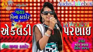Ekaldi Parnai Vina Thakor New Song 2018 Gabbar Thakor Best New Song