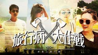 譚杏藍 Hana Tam - 旅行病大作戰 feat. Ming仔 恆仔 Hunny