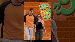 Dhoni - Bobby Full Movie - Mahesh Babu - Latest Telugu Movie