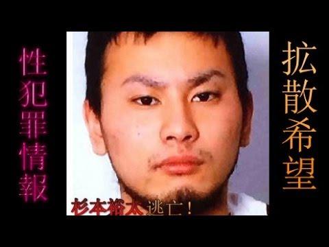 杉本裕太の嫁・ブログfacebook顔写真画像!川崎逃走事件その後と性犯罪被害の対策方法 - Y