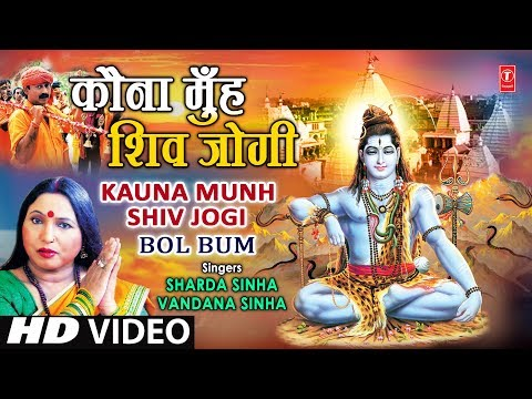 Kauna Munh Shiv Jogi Bhojpuri Shiv Bhajan By Sharda Sinha, Vandana [Full Video Song] I Bol Bum