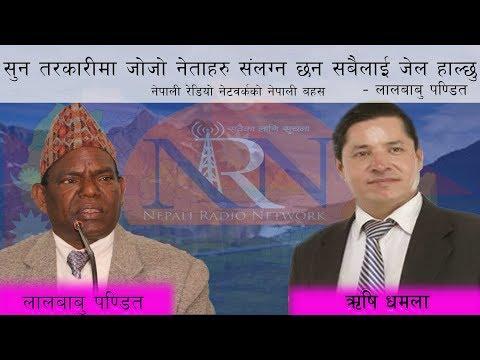 सुन तस्करीमा जोजो नेताहरु संलग्न छन सबैलाई जेल हाल्छु : लालबाबु पण्डित    Nepali Radio Network