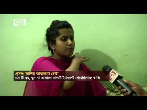 Bangladeshi Singer Nancy : Not Attempt Suicide, Rumors .. Hd video