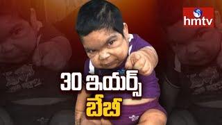 30 ఏళ్ల చిన్నారి..! నడవ లేదు... ఆకలేస్తే అడగలేదు. | hmtv Special Focus | Telugu news