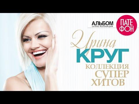 Ирина КРУГ - Лучшие песни (Full album) / КОЛЛЕКЦИЯ СУПЕРХИТОВ /