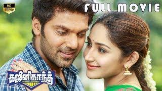Aarya Latest Tamil Movie || Aarya || Sayyeshaa Saigal || Satish || Karunakaran
