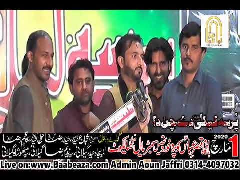Zakir Syed Qamar Raza Naqvi 1st March Kopra Khurd Wazirabad (www.Baabeaza.com