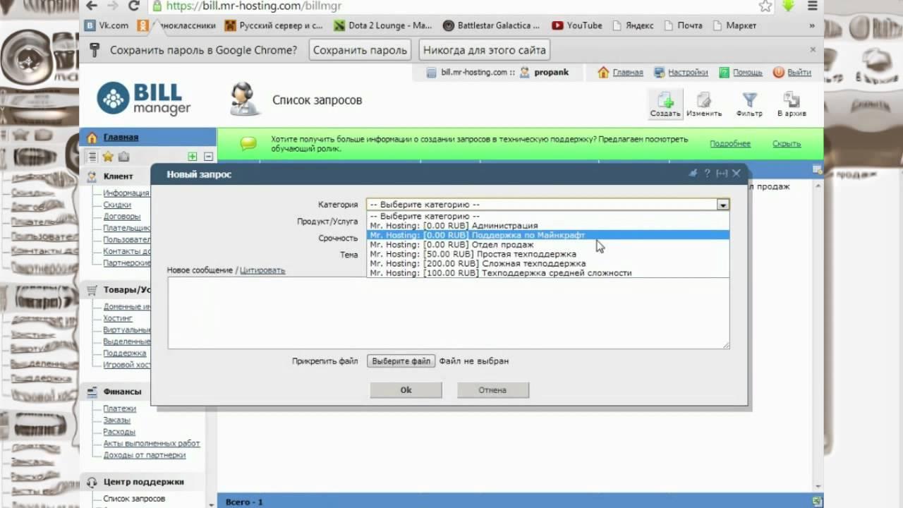 Игровой хостинг с тестовым периодом 30 дней создание сайтов на базе joomla 1, 5