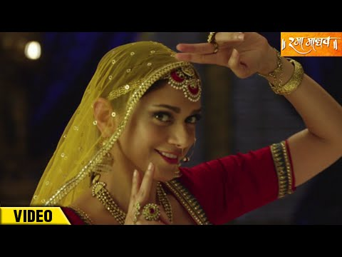 Rama Madhav - Loot Liyo Mohe Shyam - Full Video Mujra Song - Aditi Rao Hydari, Prasad Oak - Marathi video