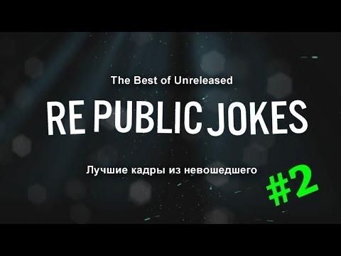 Подборка Видео Из Не Вошедшего #2 / Best Unreleased Video Compilation #2