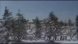 ソーラン渡り鳥 こまどり姉妹 Soran Wataridori Komadori Shimai