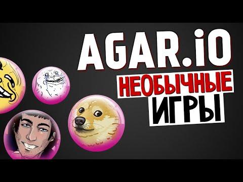 Agario - ИГРАЕМ С ПОДПИСЧИКАМИ