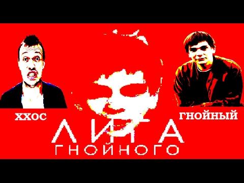 ЛИГА ГНОЙНОГО: ХХОС vs.Гнойный (Целый батл)