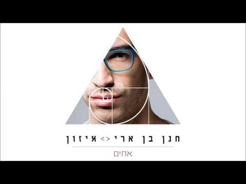 חנן בן ארי ועברי לידר - אחים Hanan Ben Ari & Ivri Lider
