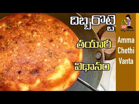 దిబ్బ రొట్టి తయారీ విధానం | Dibba Rotti With Leftover Idli Batter | Dibba Rotti Recipe In Telugu