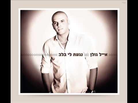 אייל גולן כשאת איתו Eyal Golan