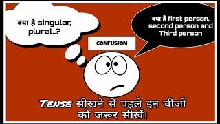 चलिए सीखते हैं ENGLISH GRAMMAR of singular, plural,  first person, second person, third person