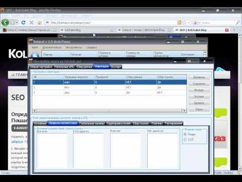 Настройка форматов URL для Datacol