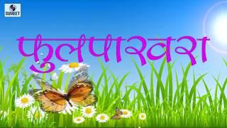 Phulpakhara Ketki Mategaonkar Marathi Balgeet Sumeet Music