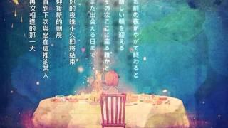 【初音ミク】月光食堂【オリジナル】中文字幕
