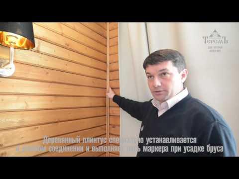 «Теремъ»- экспертное мнение: усадка дома из бруса